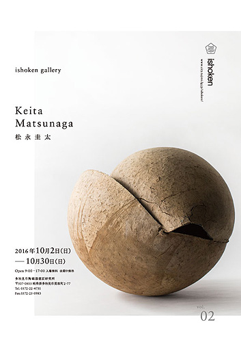 News Ceramic Works By Keita Matsunaga